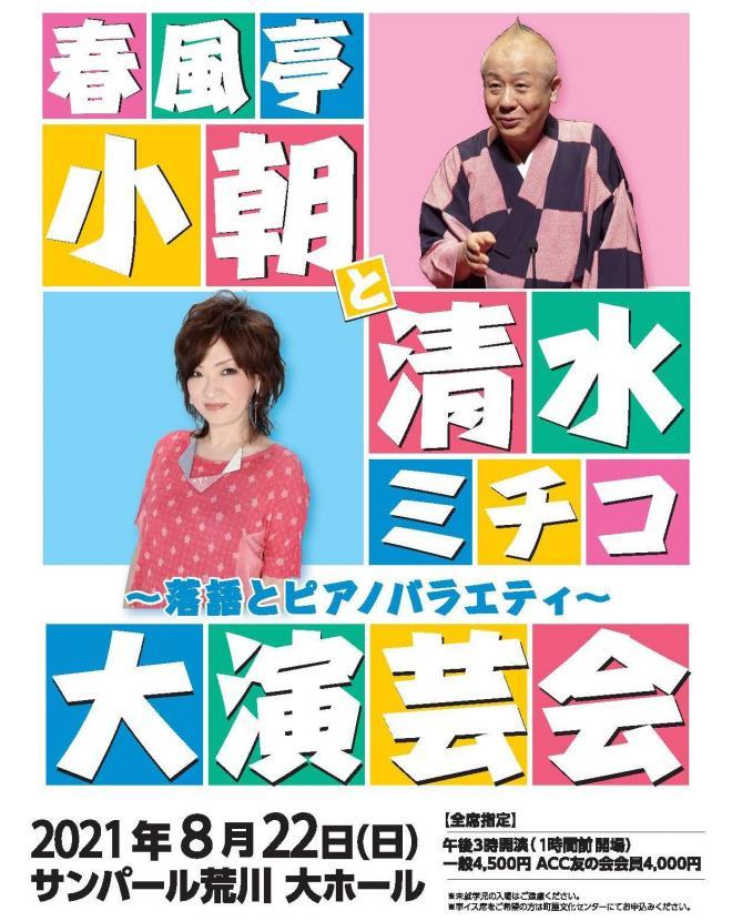 (HP用)チラシ(小朝とミチコ).jpg