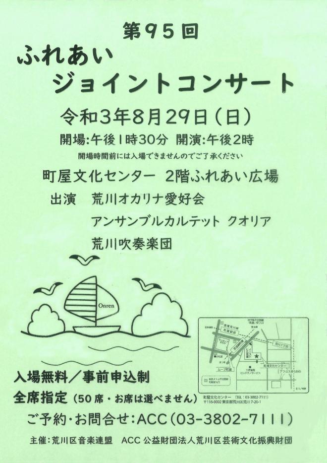 8月チラシ のコピー.jpg
