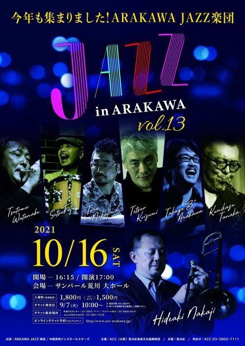 0827_jazzinarakawa-1.jpg