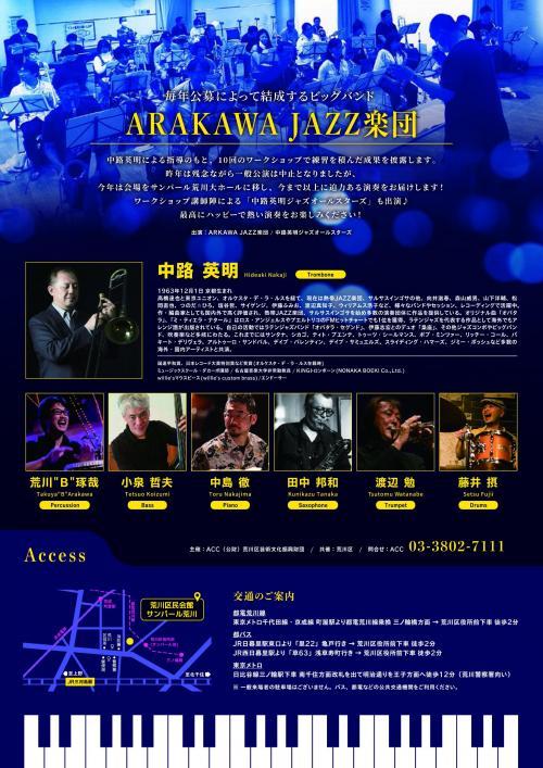 0827_jazzinarakawa-2.jpg